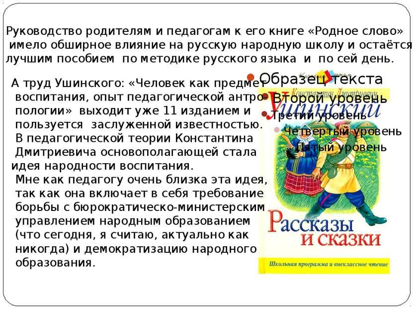 Руководство родителям и педагогам к его книге «Родное слово» имело обширное в...