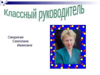 Смирнова Светлана Ивановна