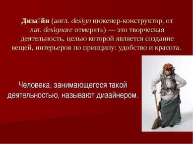 Диза йн (англ.design инженер-конструктор, от лат.designare отмерять)— это ...