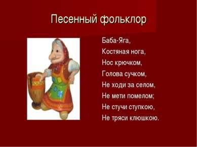 Песенный фольклор Баба-Яга, Костяная нога, Нос крючком, Голова сучком, Не ход...