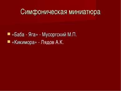 Симфоническая миниатюра «Баба - Яга» - Мусоргский М.П. «Кикимора» - Лядов А.К.