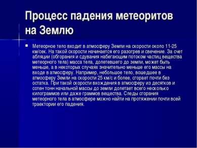 Процесс падения метеоритов на Землю Метеорное тело входит в атмосферу Земли н...