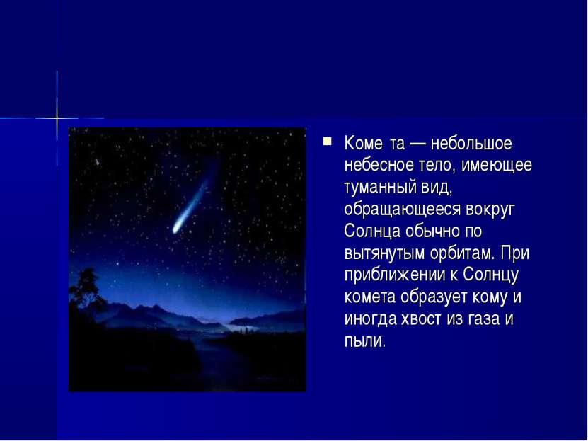 Коме та — небольшое небесное тело, имеющее туманный вид, обращающееся вокруг ...
