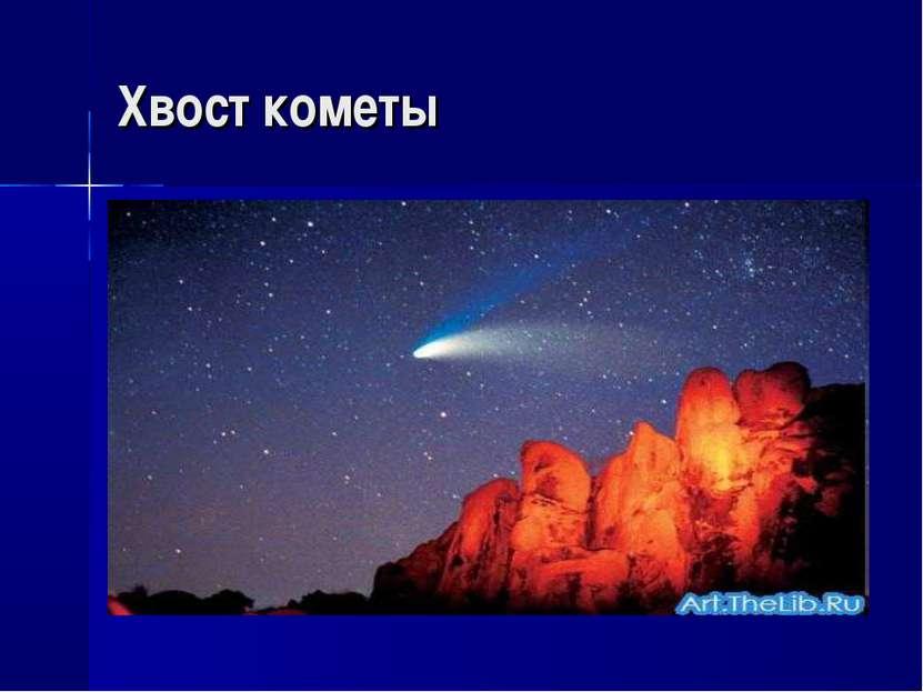 Хвост кометы