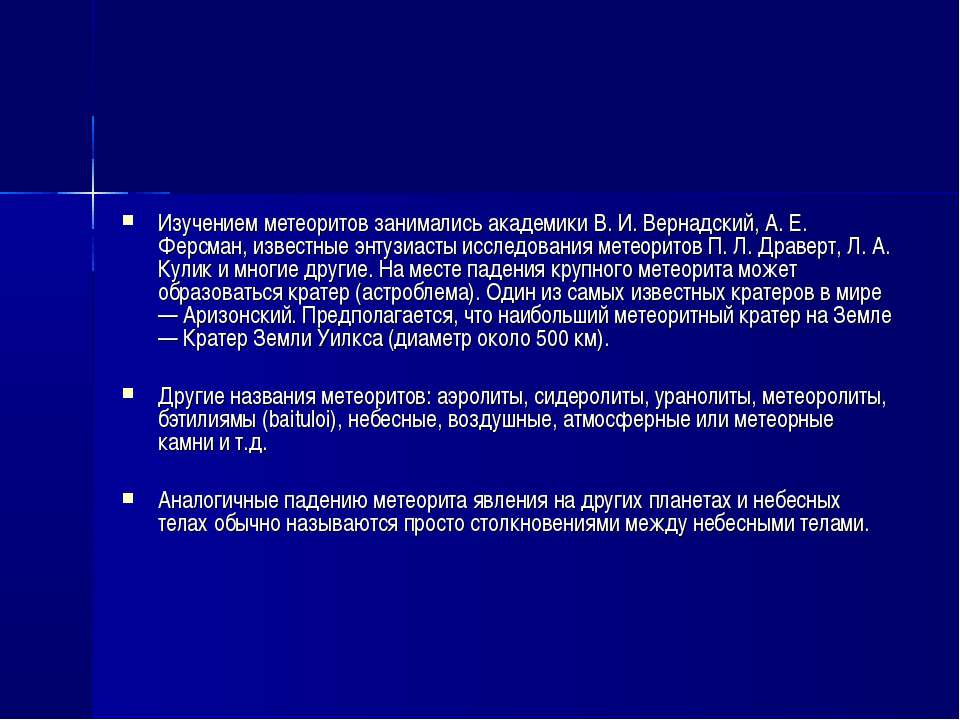 Изучением метеоритов занимались академики В. И. Вернадский, А. Е. Ферсман, из...