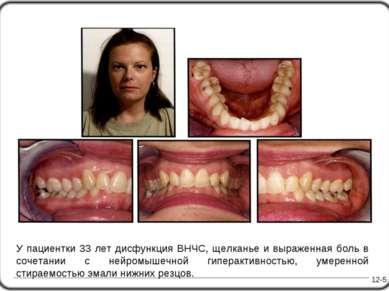 12-5 У пациентки 33 лет дисфункция ВНЧС, щелканье и выраженная боль в сочетан...