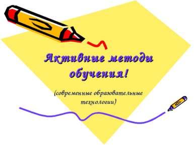 Активные методы обучения! (современные образовательные технологии)