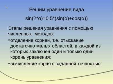 Решим уравнение вида sin(2*α)=0.5*(sin(α)+cos(α)) Этапы решения уравнения с п...