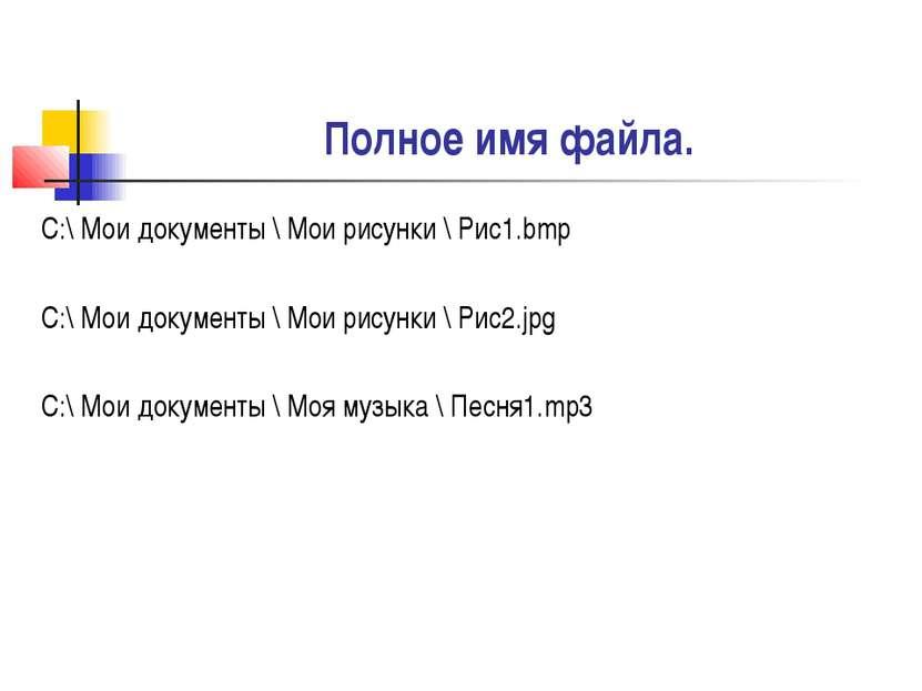 Полное имя файла. С:\ Мои документы \ Мои рисунки \ Рис1.bmp С:\ Мои документ...