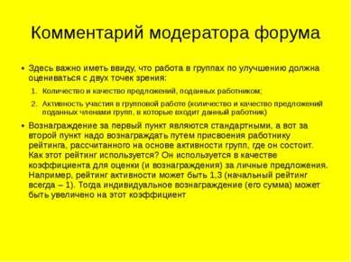 Комментарий модератора форума Здесь важно иметь ввиду, что работа в группах п...