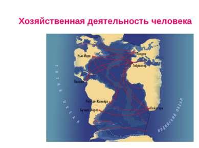 Хозяйственная деятельность человека Судоходство- Важные морские пути