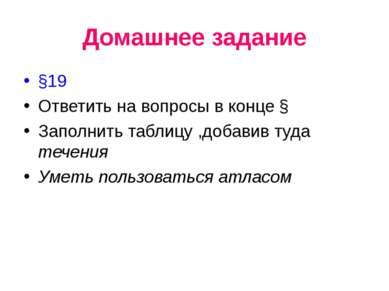 Домашнее задание §19 Ответить на вопросы в конце § Заполнить таблицу ,добавив...