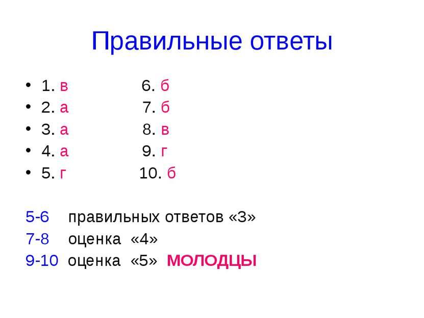 Правильные ответы 1. в 6. б 2. а 7. б 3. а 8. в 4. а 9. г 5. г 10. б 5-6 прав...