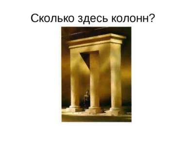 Сколько здесь колонн?