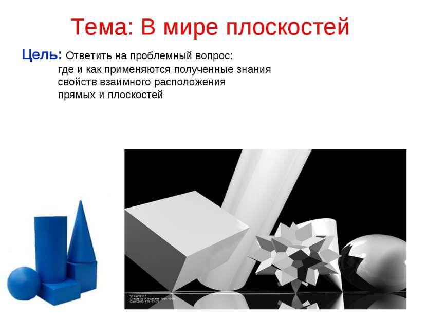 Тема: В мире плоскостей Цель: Ответить на проблемный вопрос: где и как примен...