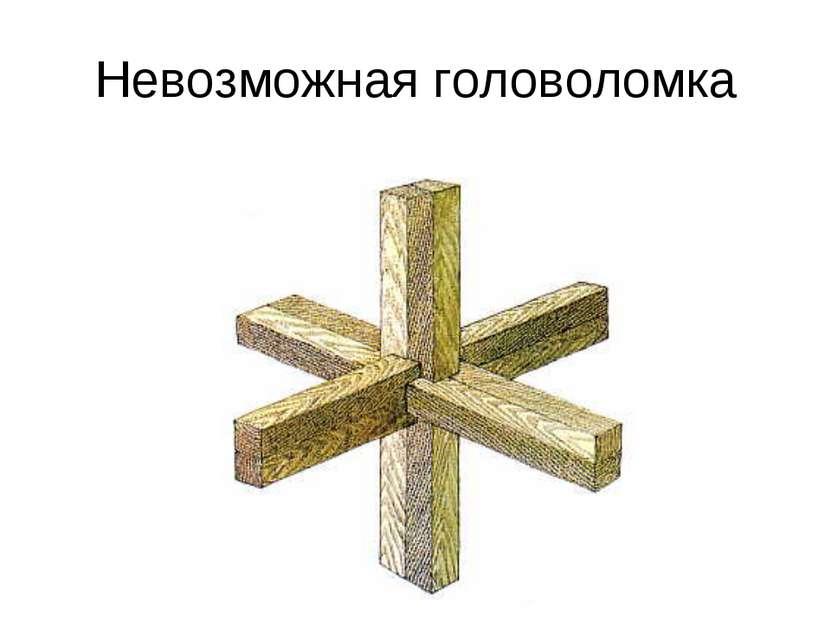Невозможная головоломка