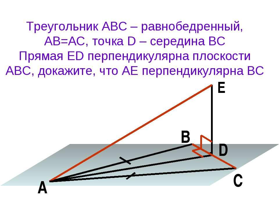 Треугольник АВС – равнобедренный, АВ=АС, точка D – середина ВС Прямая ED перп...