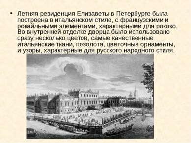 Летняя резиденция Елизаветы в Петербурге была построена в итальянском стиле, ...