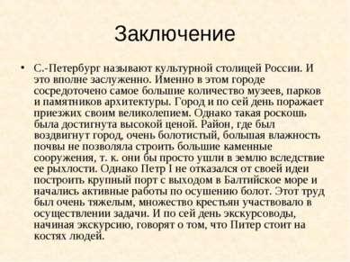 Заключение С.-Петербург называют культурной столицей России. И это вполне зас...