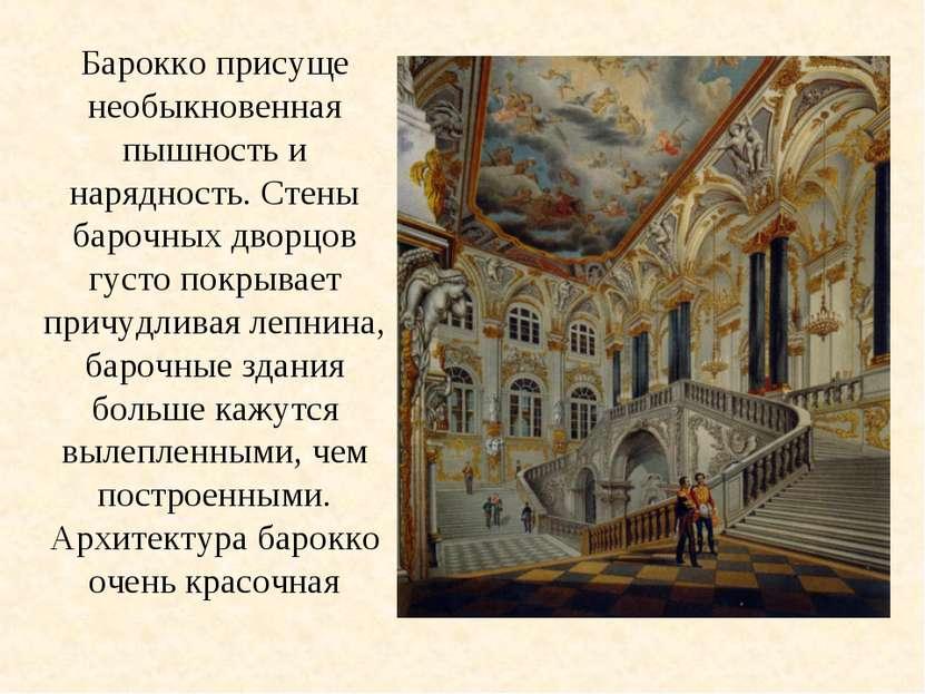 Барокко присуще необыкновенная пышность и нарядность. Стены барочных дворцов ...