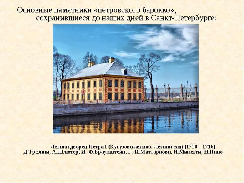 Основные памятники «петровского барокко», сохранившиеся до наших дней в Санкт...
