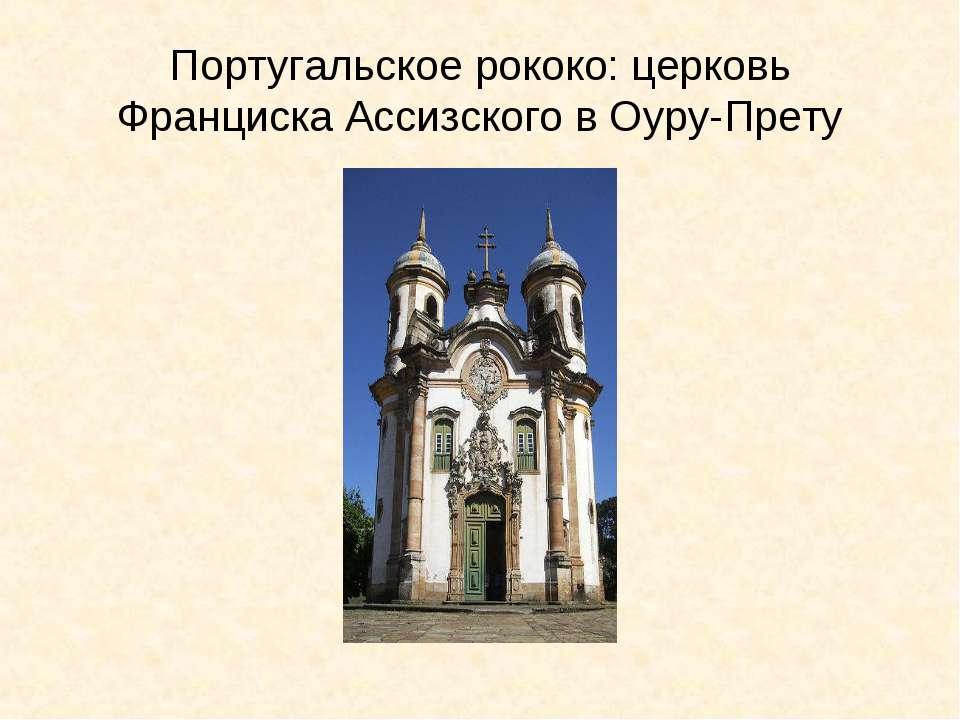 Португальское рококо: церковь Франциска Ассизского в Оуру-Прету