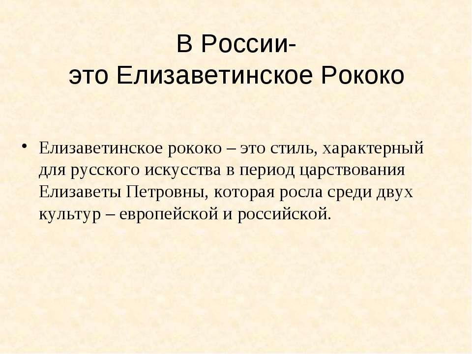 В России- это Елизаветинское Рококо Елизаветинское рококо – это стиль, характ...