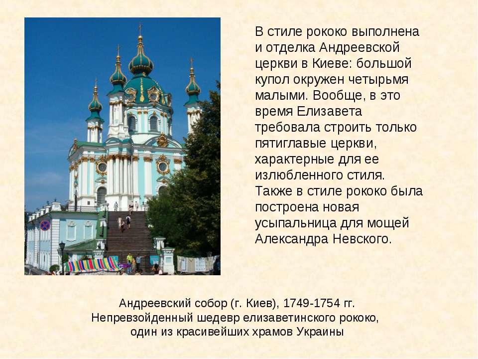 Андреевский собор (г. Киев), 1749-1754 гг. Непревзойденный шедевр елизаветинс...