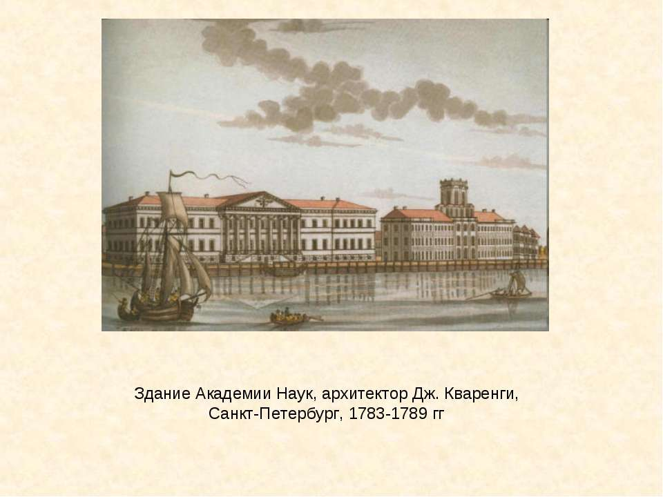 Здание Академии Наук, архитектор Дж. Кваренги, Санкт-Петербург, 1783-1789 гг