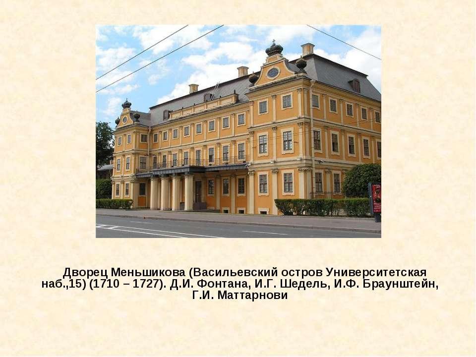 Дворец Меньшикова (Васильевский остров Университетская наб.,15) (1710 – 17...