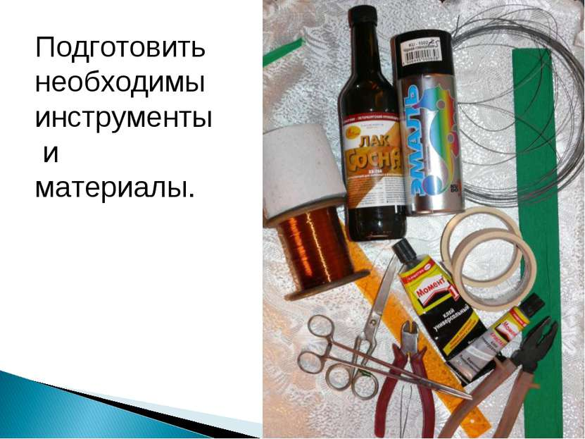 Подготовить необходимы инструменты и материалы.