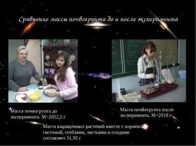 Сравнение массы почвогрунта до и после эксперимента Масса почвогрунта до эксп...