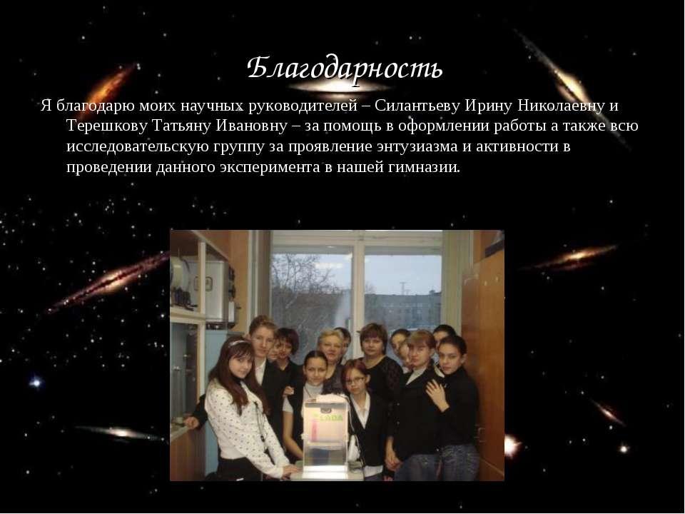 Благодарность Я благодарю моих научных руководителей – Силантьеву Ирину Никол...