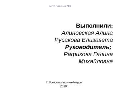 Выполнили: Алиновская Алина Русакова Елизавета Руководитель: Рафикова Галина ...