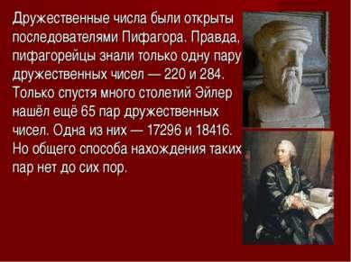 Дружественные числа были открыты последователями Пифагора. Правда, пифагорейц...