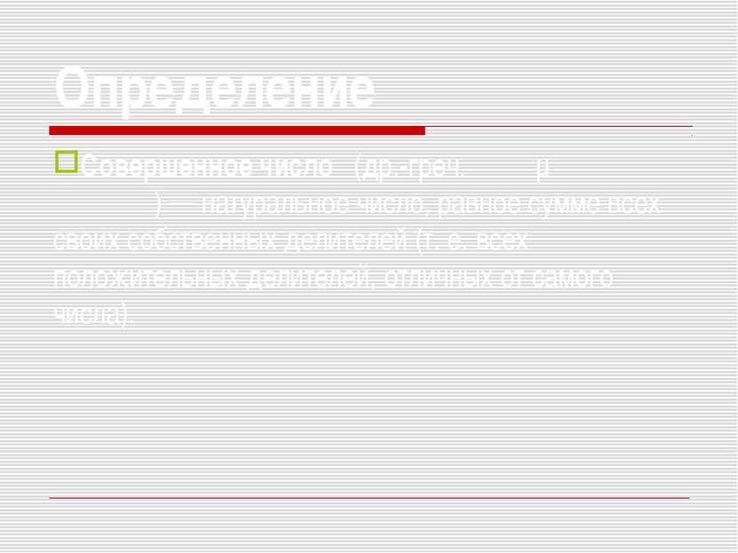 Определение Совершенное число (др.-греч. ἀριθμὸς τέλειος)— натуральное число...