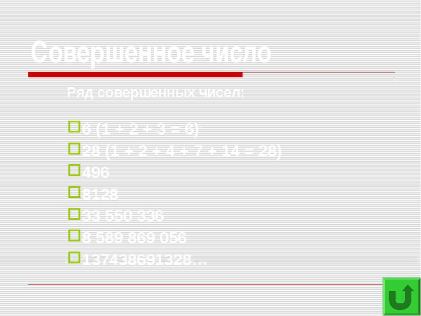 Совершенное число 6 (1 + 2 + 3 = 6) 28 (1 + 2 + 4 + 7 + 14 = 28) 496 8128 33...