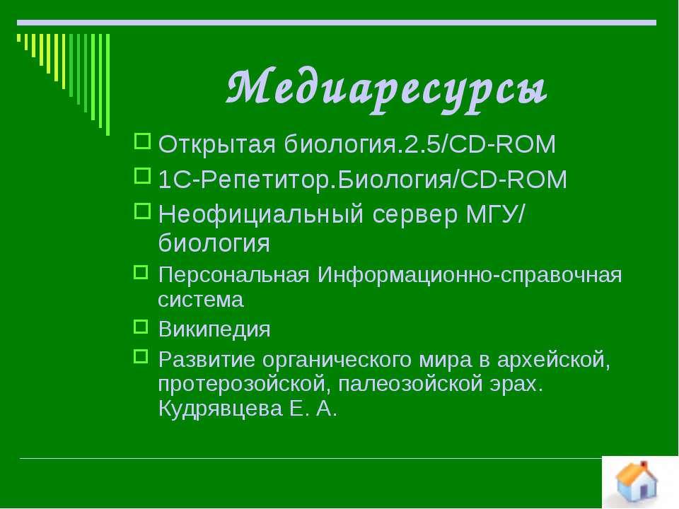 Медиаресурсы Открытая биология.2.5/СD-ROM 1C-Репетитор.Биология/СD-ROM Неофиц...