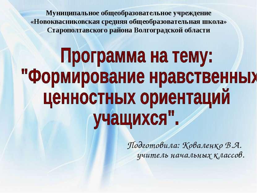 Муниципальное общеобразовательное учреждение «Новоквасниковская средняя общео...
