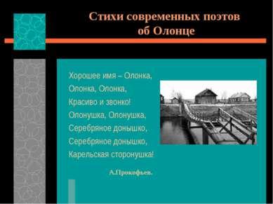 Стихи современных поэтов об Олонце Хорошее имя – Олонка, Олонка, Олонка, Крас...