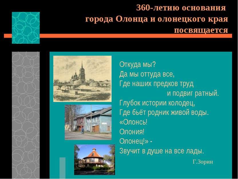 360-летию основания города Олонца и олонецкого края посвящается Откуда мы? Да...