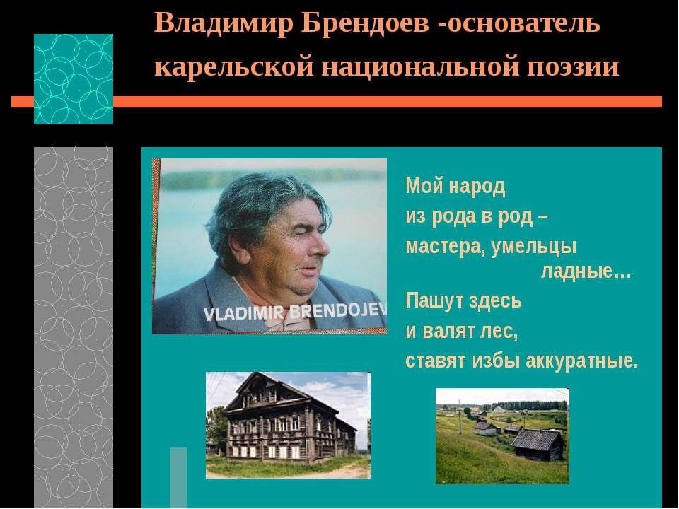 Владимир Брендоев -основатель карельской национальной поэзии Мой народ из род...