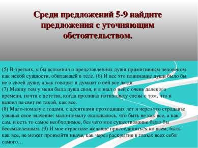 Среди предложений 5-9 найдите предложения с уточняющим обстоятельством. (5) В...