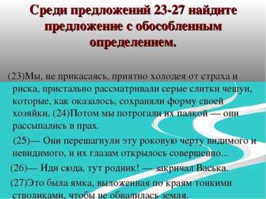 Среди предложений 23-27 найдите предложение с обособленным определением. (23)...