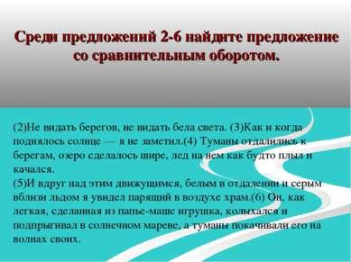 Среди предложений 2-6 найдите предложение со сравнительным оборотом. (2)Не ви...
