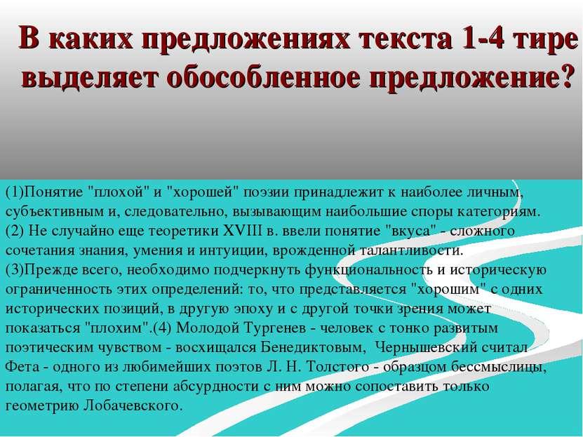В каких предложениях текста 1-4 тире выделяет обособленное предложение? (1)По...