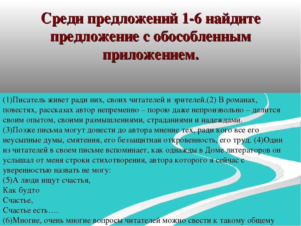 Среди предложений 1-6 найдите предложение с обособленным приложением. (1)Писа...