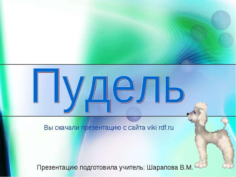 Презентацию подготовила учитель: Шарапова В.М. Вы скачали презентацию с сайта...