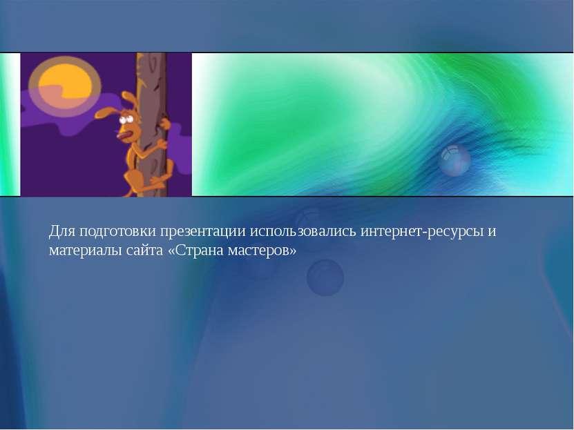 Для подготовки презентации использовались интернет-ресурсы и материалы сайта ...