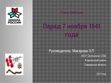 Город Куйбышев Парад 7 ноября 1941 года Руководитель: Макарова З.П МОУ Орловс...
